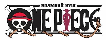 Российская версия логотипа One Piece