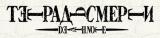 http://www.comix-art.ru/sites/default/files/dead_note_b.png